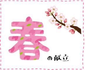 献立リンク春.jpg