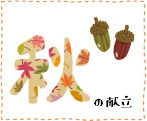 献立リンク秋.jpg
