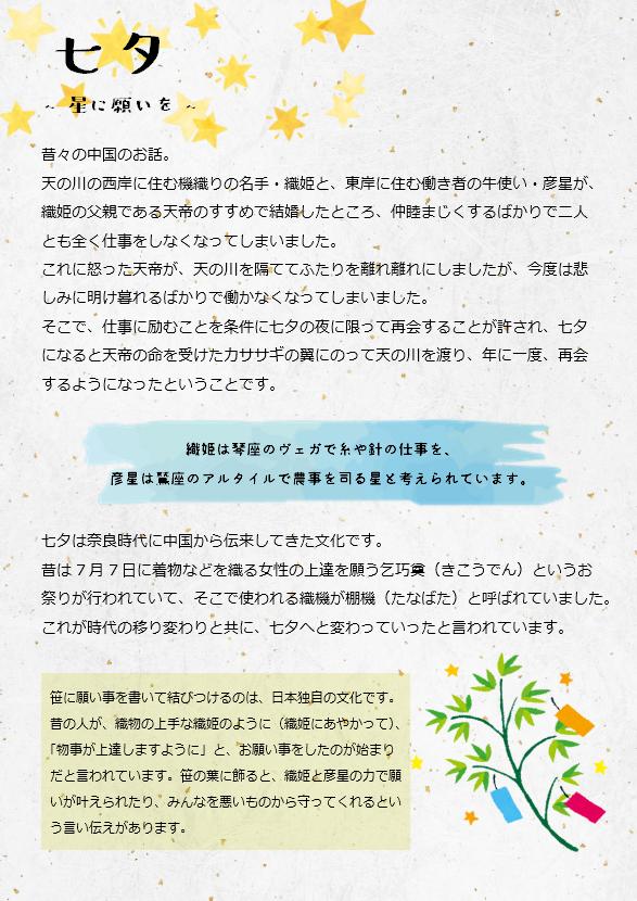 HP季節の行事食6.jpg