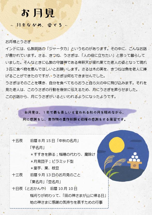 HP季節の行事食7.jpg