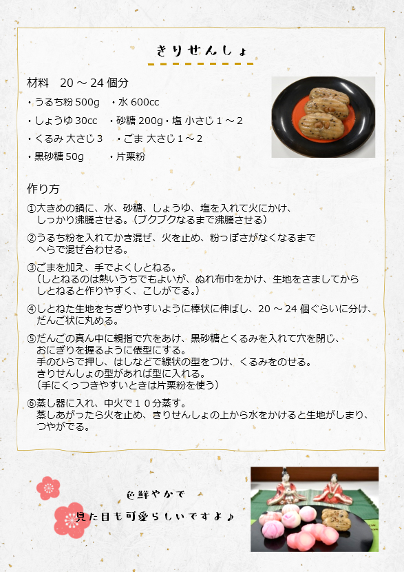 HP季節の行事食8.jpg