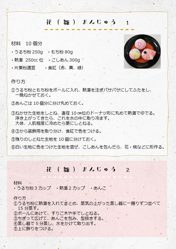 HP季節の行事食9.jpg