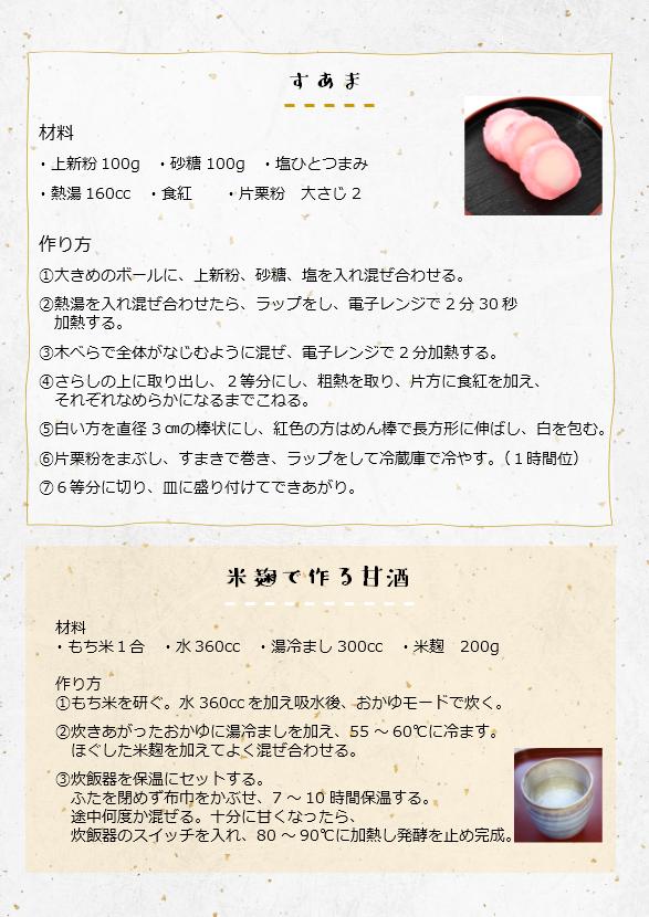 HP季節の行事食10.jpg