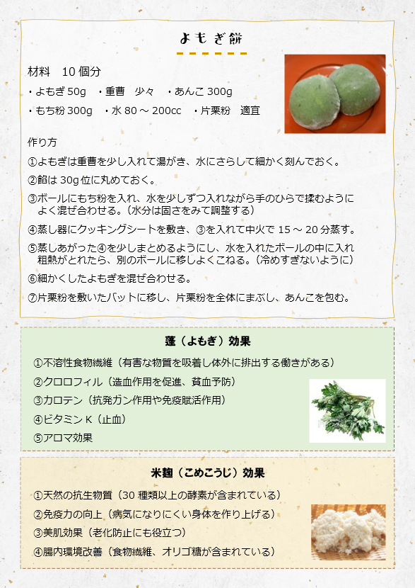 HP季節の行事食11.jpg
