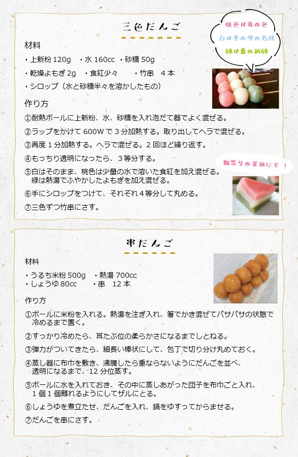HP季節の行事食12.jpg