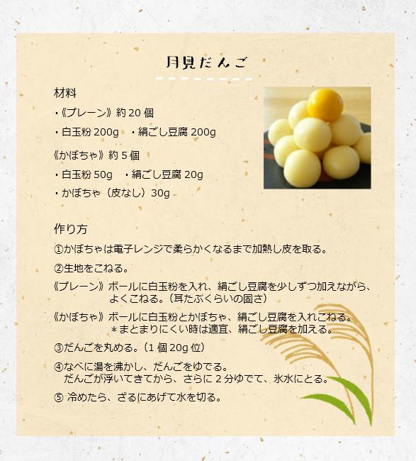 HP季節の行事食13.jpg