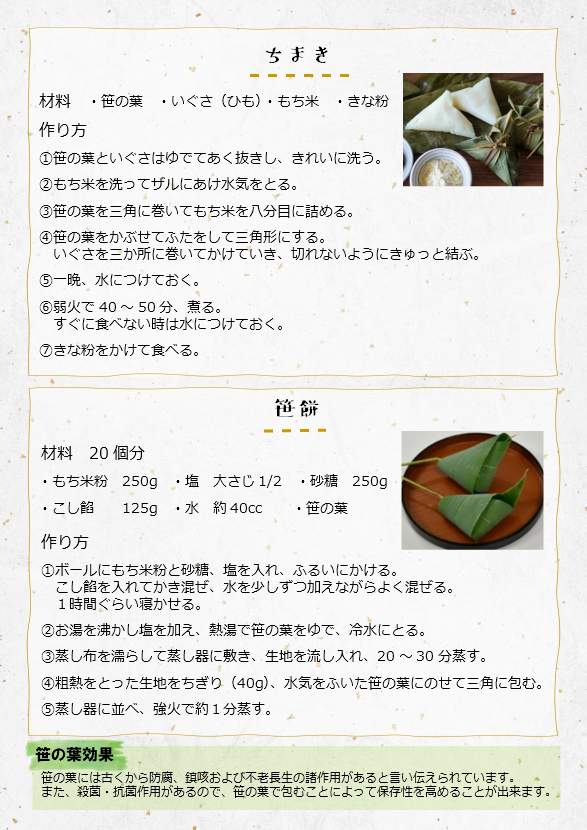 HP季節の行事食14.jpg