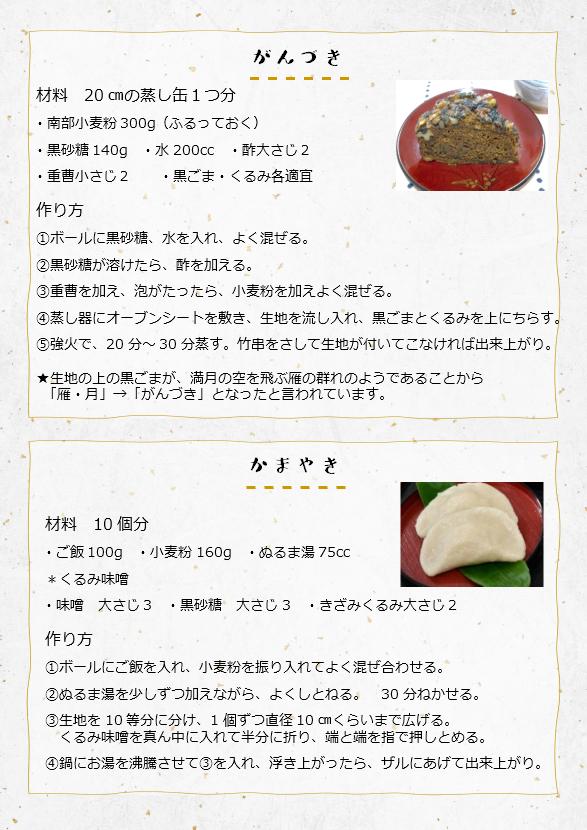 HP季節の行事食15.jpg