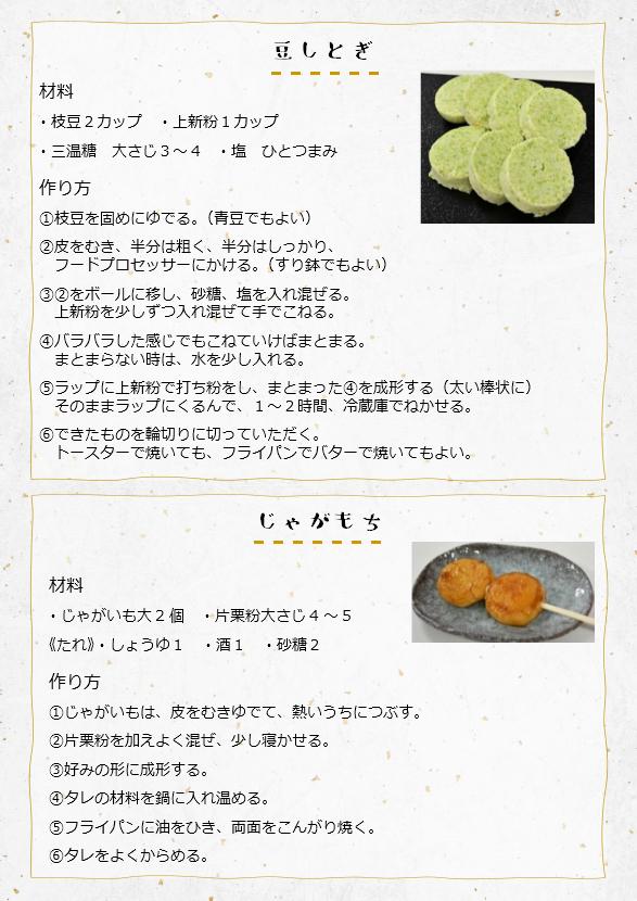 HP季節の行事食16.jpg