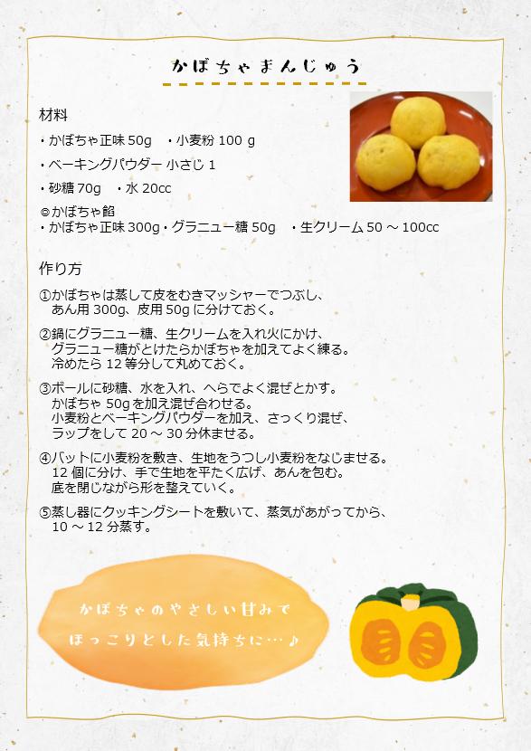 HP季節の行事食17.jpg