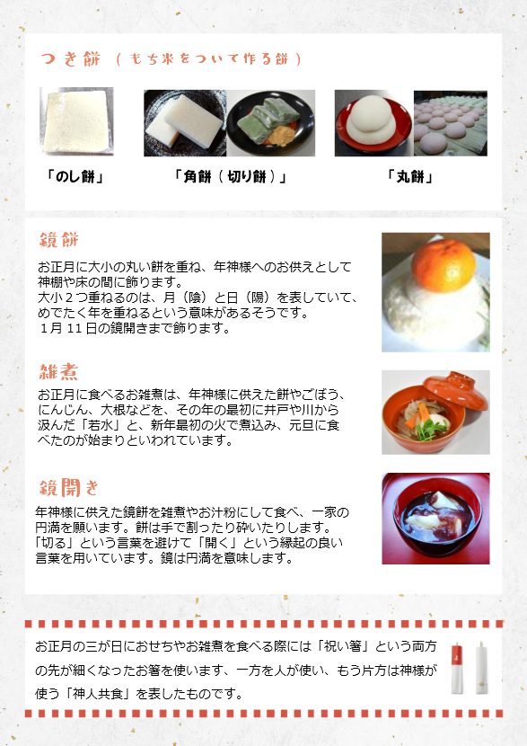 HP季節の行事食18.jpg