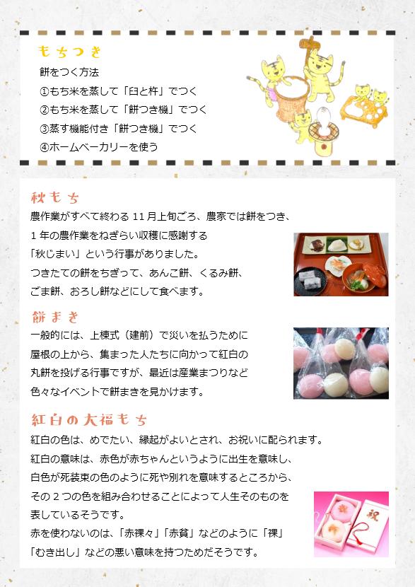 HP季節の行事食19.jpg