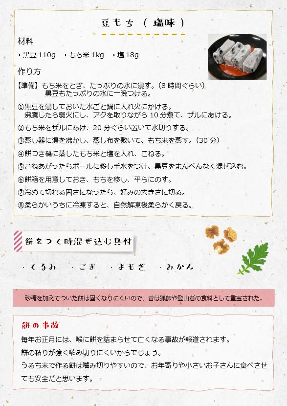 HP季節の行事食20.jpg