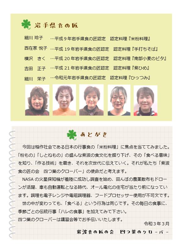 HP季節の行事食23.jpg