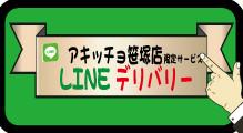 笹塚店hp-ボタン等-素材_03.jpg
