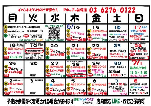 毎日が祭アキッチョ笹塚.jpg