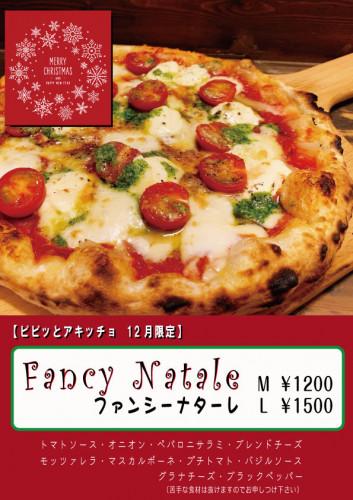12月ファンシーナターレ.jpg