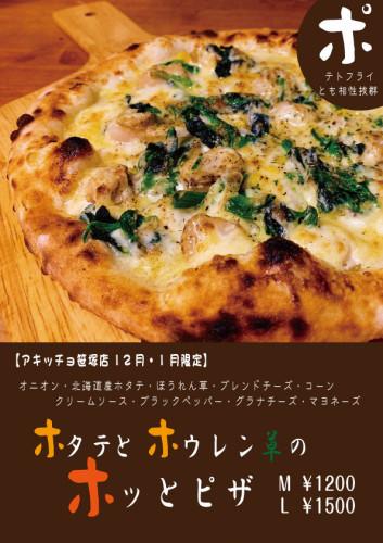 ホタテとホウレン草のホッとピザ.jpg