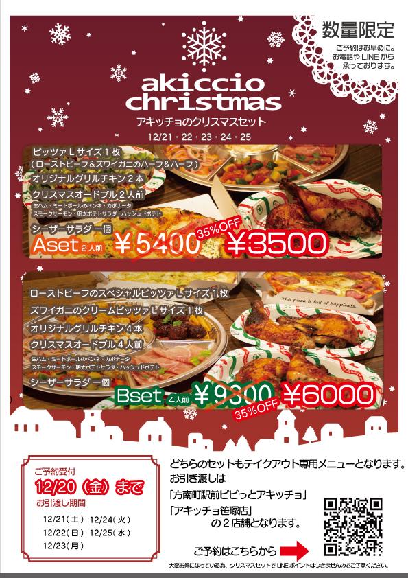 2019クリスマスセットHP用最終.jpg