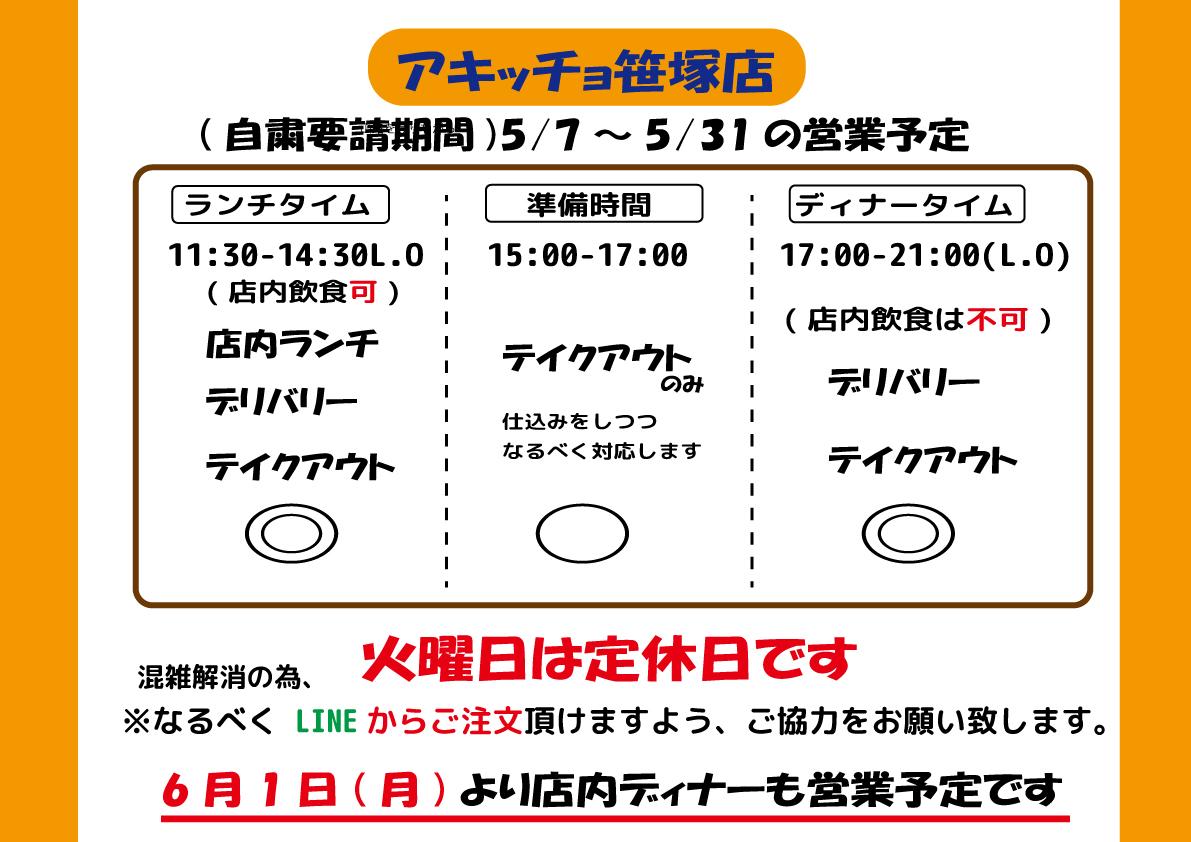 アキッチョ笹塚店WEBコロナ5月更新.jpg