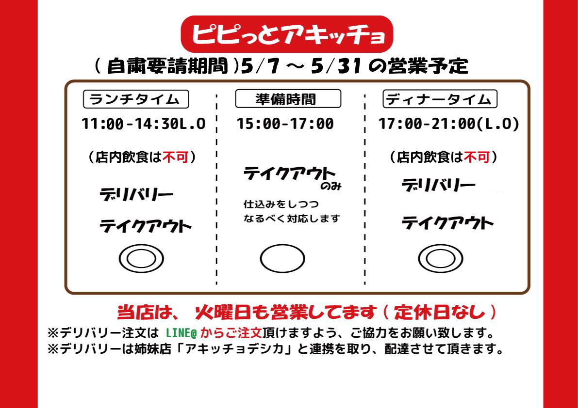 ピピコロナ営業時間5月31まで再更新.jpg