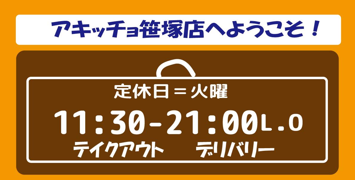 笹塚店WEBトップバナー.jpg