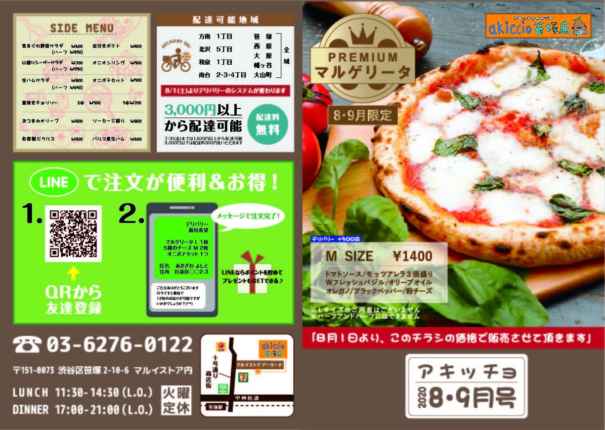 笹塚店WEB裏表.jpg