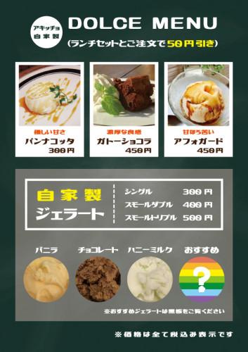 webデシカランチドルチェ.jpg