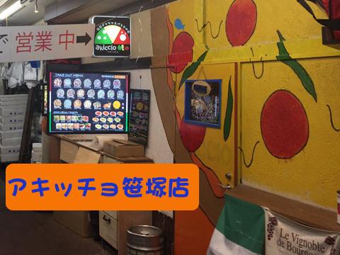 笹塚店画像.jpg