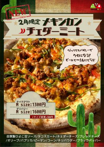 デシカ2月限定タコスピザ.jpg