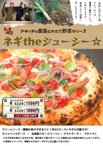 デシカ4月限定ピザ.png