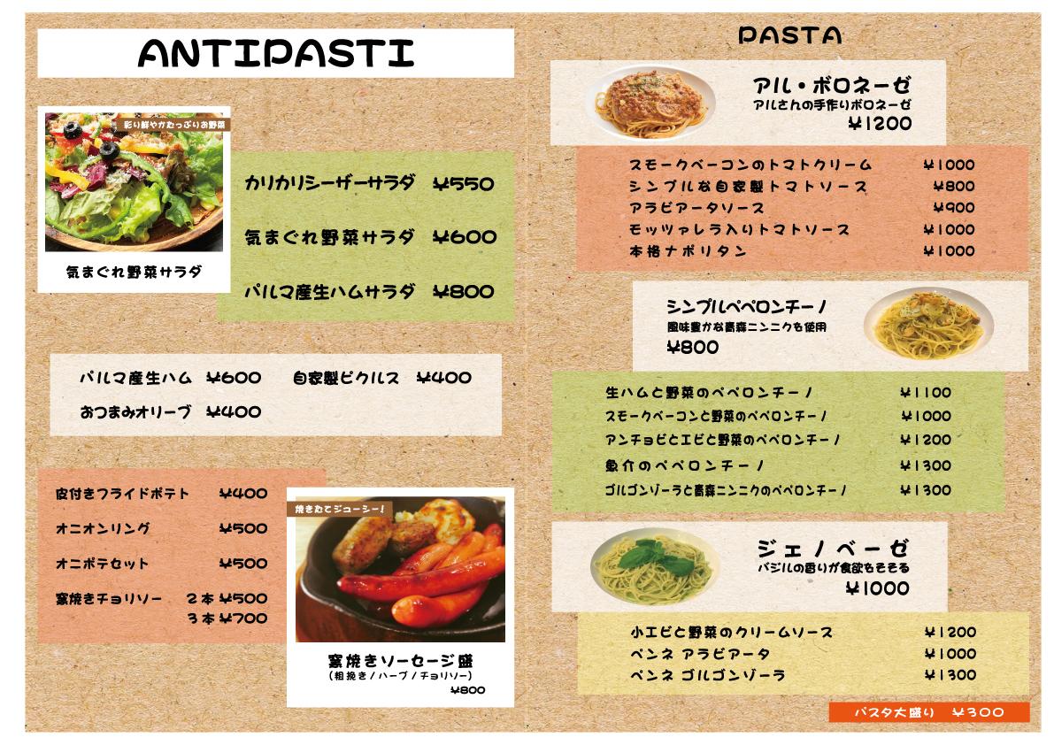 新デシカ外置き用メニュー(サイドパスタ)-(Conflicted-copy-from-DESKTOP-2QCSS9D-on-2020-08-14).jpg