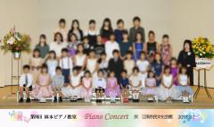 9.1ピアノ集合写真.jpg ぼかし.jpg