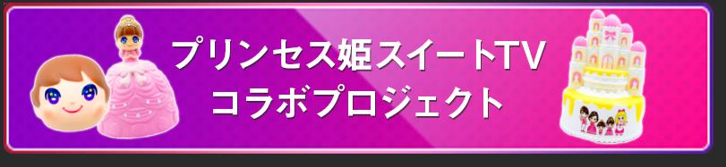 プリンセス姫スイートTVコラボプロジェクトページリンク