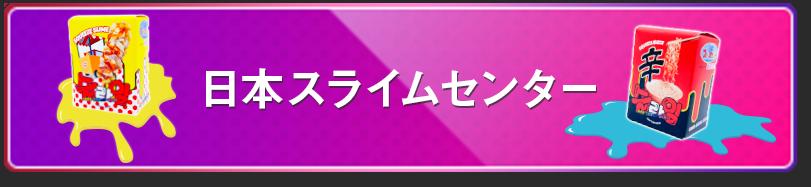 日本スライムセンターページリンク
