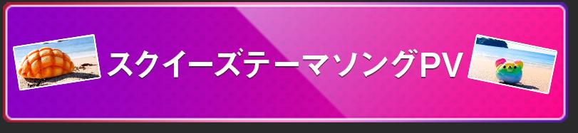 スクイーズテーマソングPVページリンク