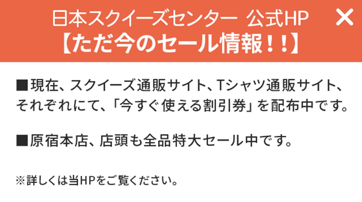 日本スクイーズセンターセール情報ポップアップPC版
