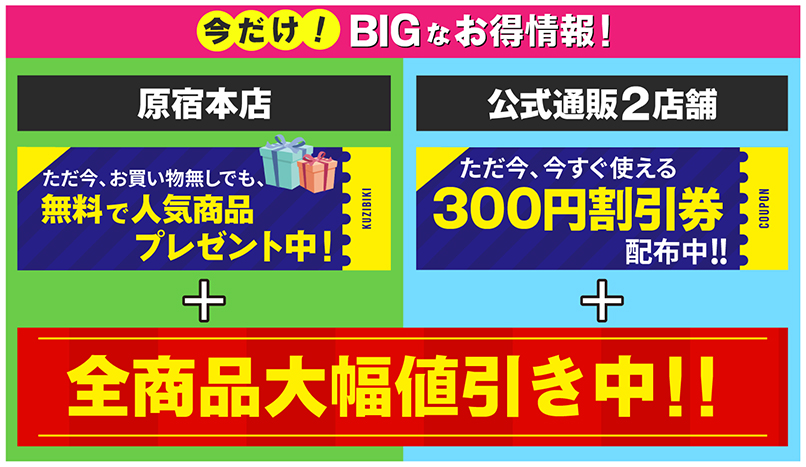 日本スクイーズセンター300円割引クーポンコードPC