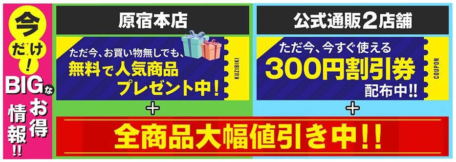 日本スクイーズセンター300円割引クーポンコードSP