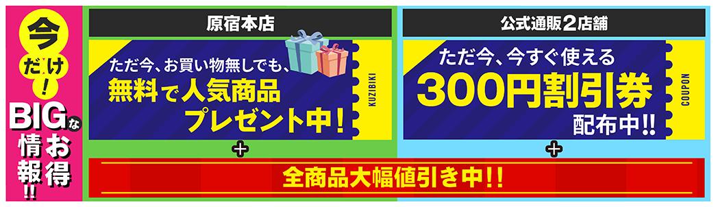 日本スクイーズセンター300円割引クーポンコード