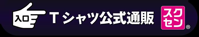 日本Tシャツセンター通販ページリンク