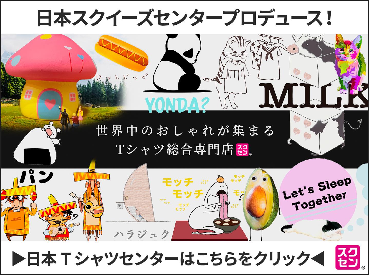 日本スクイーズセンタープロデュース!日本Tシャツセンターはこちらをクリック!