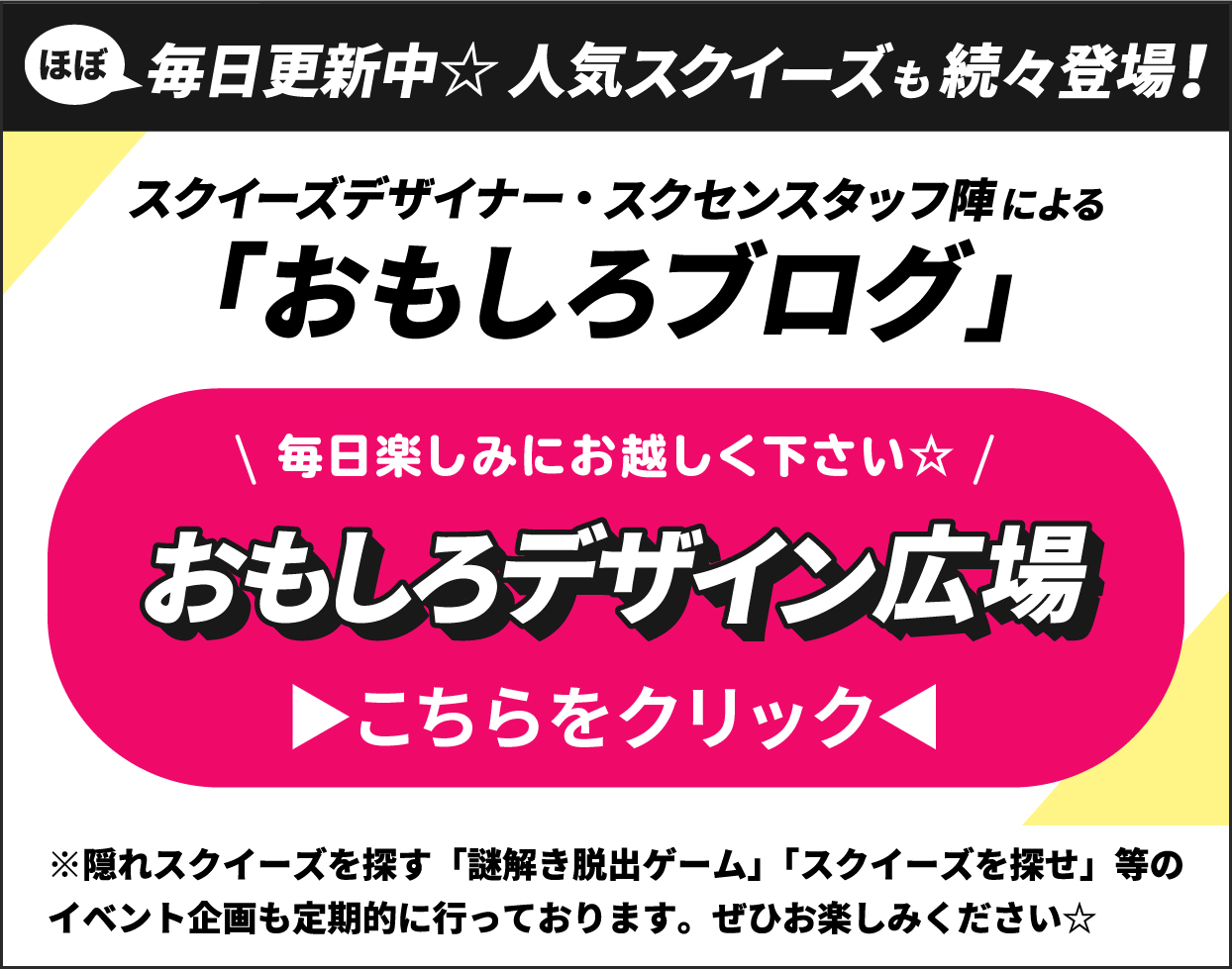 日本スクイーズセンタープロデュース!販売ストアはこちらをクリック!