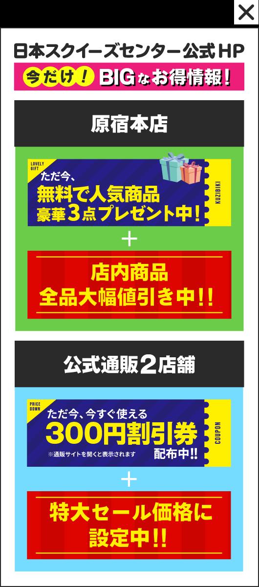 日本スクイーズセンターセール情報ポップアップモバイル版