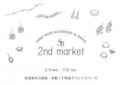 2020.7 松坂屋名古屋店.png