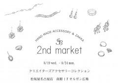 2020.8 松坂屋名古屋店.png