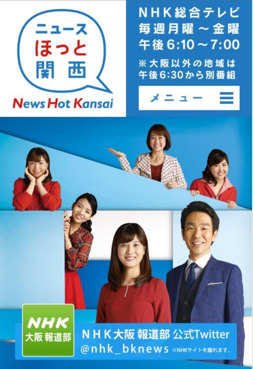 本日NHK(関西地区)にて紹介されます! - 株式会社PHT JAPAN