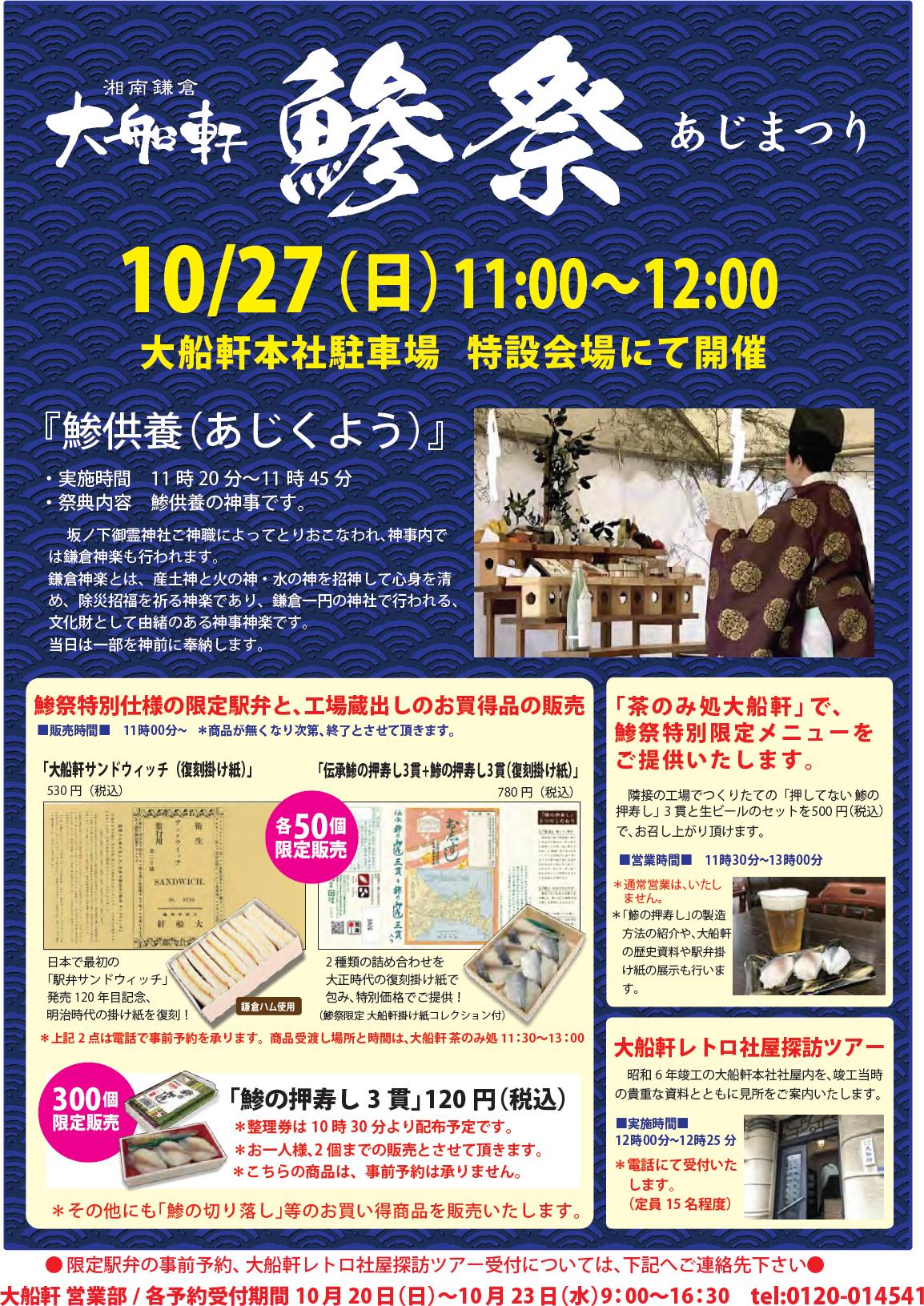 毎年恒例「鯵祭-あじまつり-」を、10月27日(日)に開催いたします。