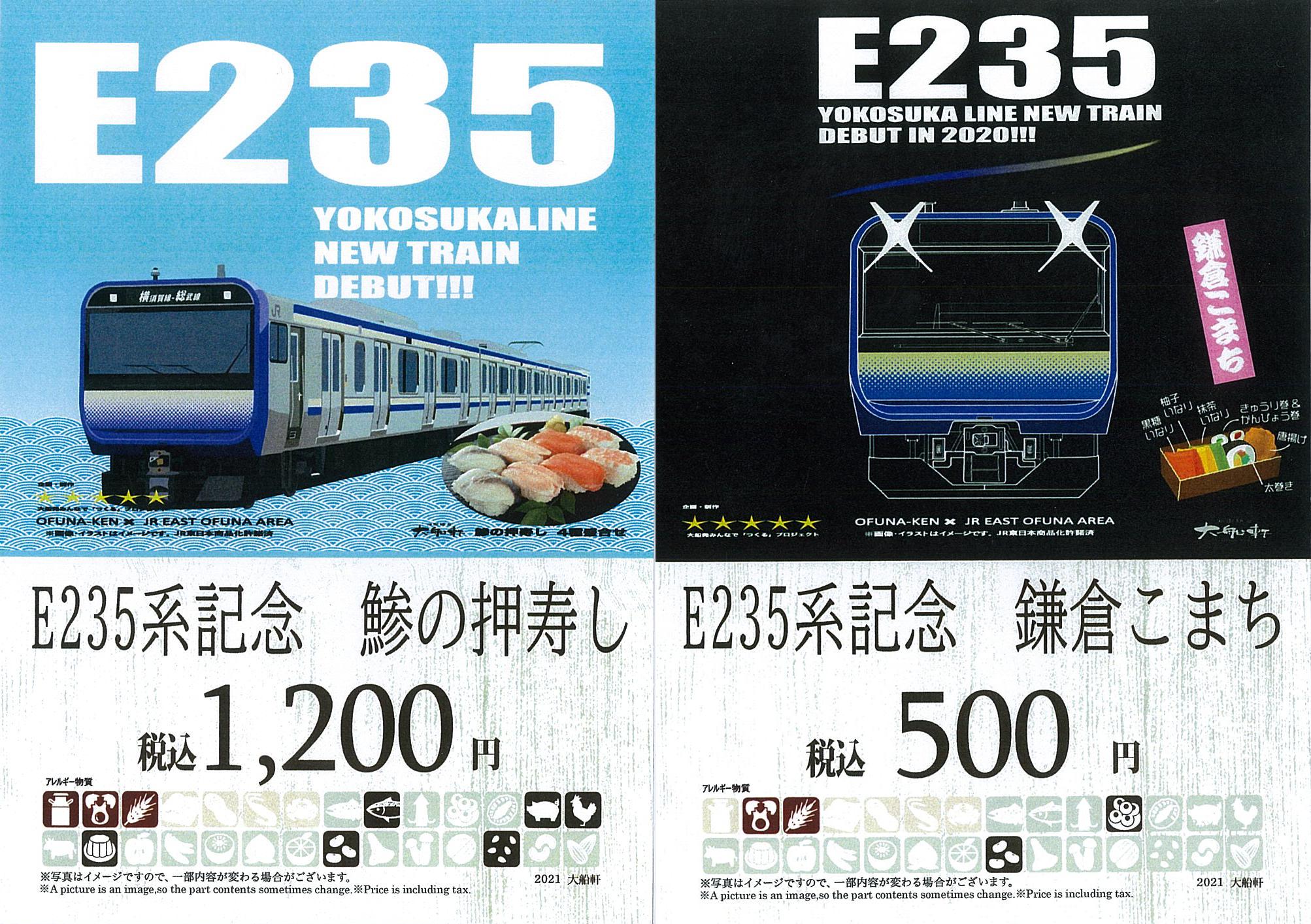E235系記念弁当販売のお知らせ