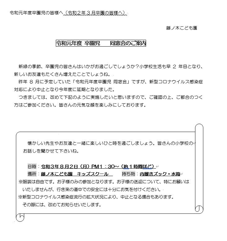 R1同窓会.png